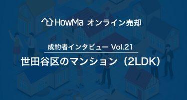 マンション売却事例(vol.21)〜「HowMa」は売主にとって有利に売却を進められるサービスです〜