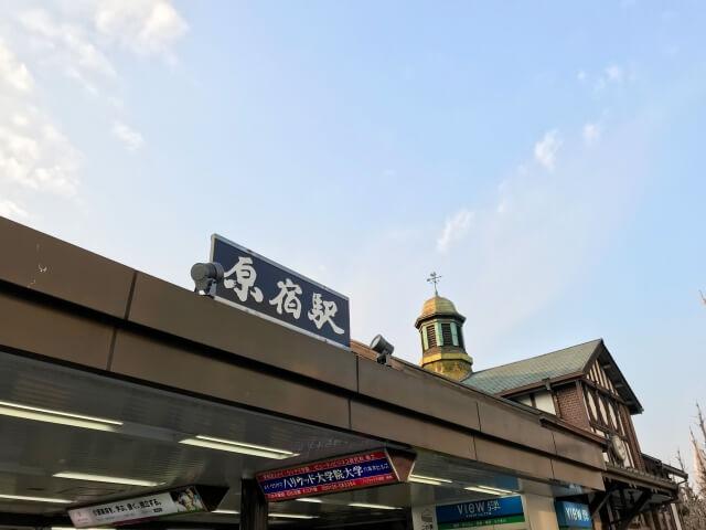 【2019年最新版】JR山手線沿いのマンション相場は?原宿駅のマンション相場を徹底解剖!