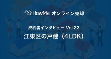 戸建住宅売却事例(vol.22)〜たった2週間で、満足のいく売却ができました〜