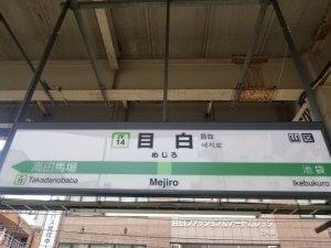 【2019年最新版】JR山手線沿いのマンション相場は?神田駅のマンション相場を徹底解剖!