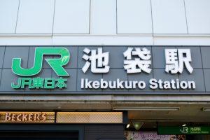 豊島区池袋駅の景観写真