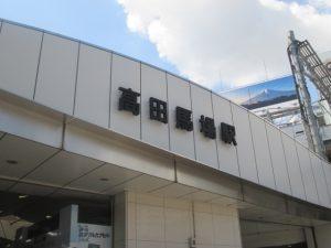 【2019年最新版】JR山手線沿いのマンション相場は?高田馬場駅のマンション相場を徹底解剖!