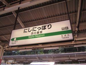 【2019年最新版】JR山手線沿いのマンション相場は?西日暮里駅のマンション相場を徹底解剖!