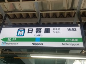 【2019年最新版】JR山手線沿いのマンション相場は?日暮里駅のマンション相場を徹底解剖!