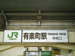 【2019年最新版】JR山手線沿いのマンション相場は?新宿駅のマンション相場を徹底解剖!