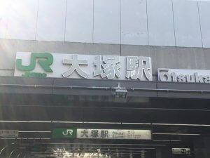 【2019年最新版】JR山手線沿いのマンション相場は?巣鴨駅のマンション相場を徹底解剖!
