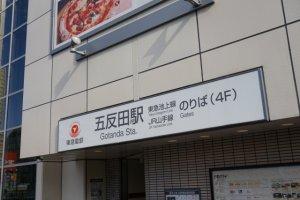 【2019年最新版】JR山手線沿いのマンション相場は?目黒駅のマンション相場を徹底解析!