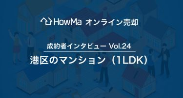 マンション売却事例(vol.24)〜各社のアドバイスで、1週間で想定金額よりも200万円高く売却 〜